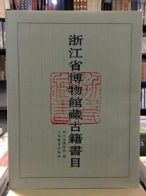 浙江省博物馆藏古籍书目