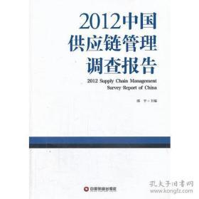 中国供应链管理调查报告2012