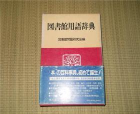 图书馆用语辞典 日文原版  带函套