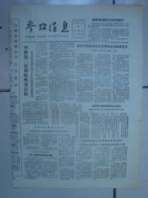 1985年1月31日《参考消息》(斯德哥尔摩欧洲裁军会议复会)