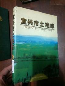 宜兴市土地志