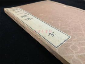 和刻本《冠注一咸味》1册全,禅宗合集,含《坐禅仪》《十牛图》《三祖鉴智禅师信心铭》《永嘉真觉大师证道歌》四部书等,有十牛图木版画,如《寻牛之图》等