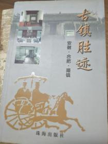 《古镇胜迹——合肥撮镇》图文并茂;2005年1版1印!