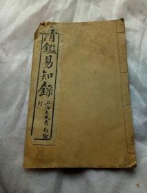 民国石印:清鉴易知录  (大事表、外交摘录)    民国十二年