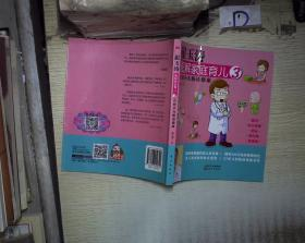 崔玉涛图解家庭育儿3:直面小儿肠道健康*' 。、