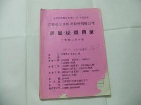 江蘇省無錫醫藥股份有限公司藥品經營目錄