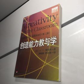 创造能力教与学(第二版) 【一版一印 9品-95品+++ 正版现货 自然旧 实图拍摄 看图下单】
