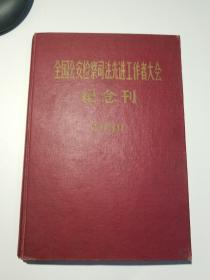 全国公安检察司法先进工作者大会纪念刊