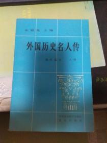 外国历史名人传:现代部分(上册)