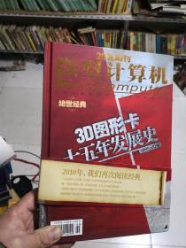 3D图形卡十五年发展史(微型计算机2010年增刊)(16开硬精装)  高于九品     店A6