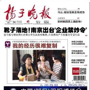 2017年扬子晚报旧报纸2017年过期江苏南京扬子晚报