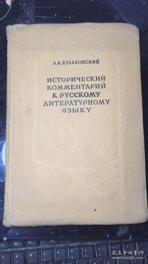 俄罗斯规范语言的历史注解 俄文原版