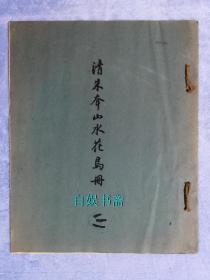 上博珂罗版:清朱耷山水花鸟册
