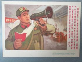 32开文革宣传画抓革命促生产