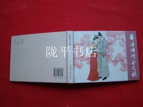 《薛涛梓州会元稹》连环画