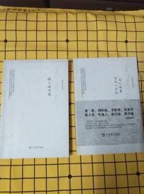 吴鲁芹作品系列:瞎三话四集、文人相重 台北一月和(两册合售)