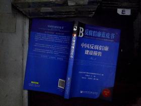 反腐倡廉蓝皮书:中国反腐倡廉建设报告No.3(2013版)..