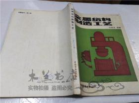金属结构制造工艺 马云龙 中国劳动出版社 1992年7月 16开平装