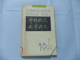 中国现代文学研究丛刊 1991年第1辑