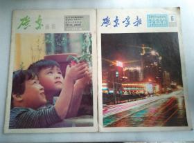 广东画报 1982年第6期