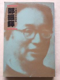 签赠本 中国现代作家选集《郑振铎》32开1版1印繁体竖版 近全品!