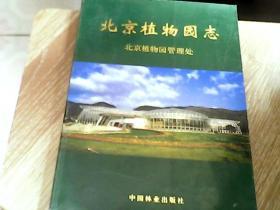 北京植物园志