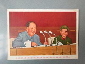 32开文革宣传画片: 伟大领袖毛主席和他的亲密战友林副主席在中国共产党第九次全国代表大会主席台上