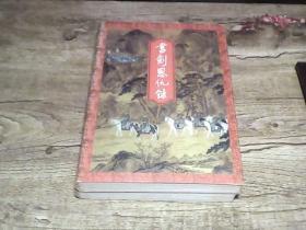 书剑恩仇录(上下册全三联版1997年6月5印)