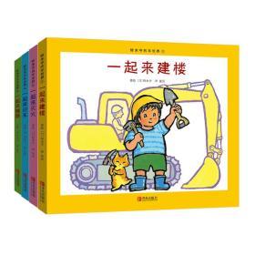 铃木守的车世界(全4册)