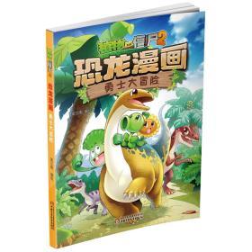 植物大战僵尸2·恐龙漫画勇士大冒险[6-12岁]