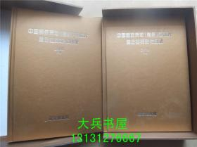中国邮政贺年(有奖)明信片暨企业拜年卡目录 2000 上下册