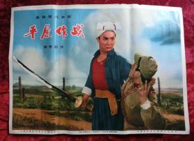1开电影海报:平原作战(1974年)