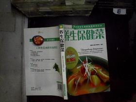 养生保健菜(