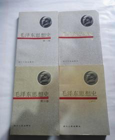 毛泽东思想史(1-4卷全)【副主编姜忠签名赠书】}