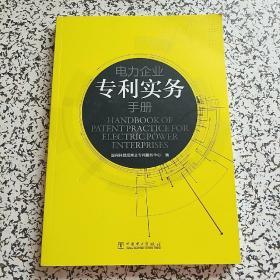 电力企业专利实务手册
