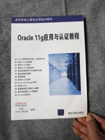 高等学校计算机应用规划教材:Oracle 11g应用与认证教程