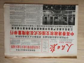 人民日報 1997.7.1香港回歸