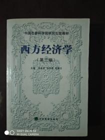 西方经济学   (第三版)