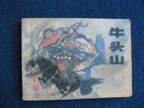 【连环画】牛头山(岳飞传之六)