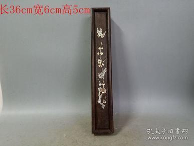 清代传世花梨木镶嵌贝壳原封盒