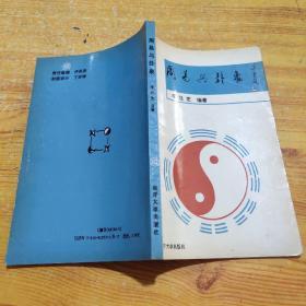 周易与卦象 南开大学出版,1990年一版一印