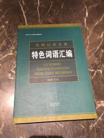 贵州汉语方言特色词语汇编