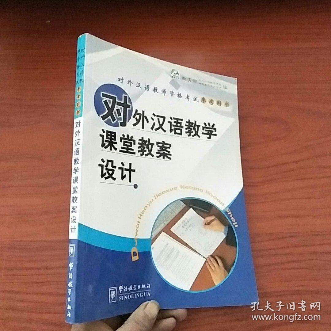 对外汉语教学数学教案设计/对外汉语教师资格五年级课堂下说课稿图片