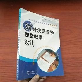 设计汉语教学教案课件对外/对外汉语教师资格fruits课堂图片