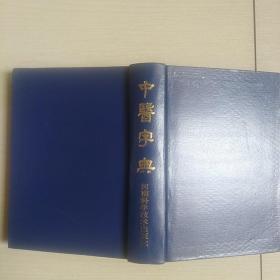 中医字典[精装本]