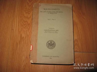 1921年版MNU-SMRTI  THE LAWS  OF MANU WITH  THE  BHASYA   VOL,1VOL2,PART1等 3本合售 摩奴法典