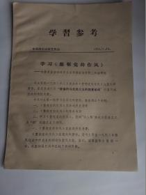 文革资料:学习《整顿党的作风》—(济宁)市委常委徐明珠同志在市委政治夜校上的讲课稿