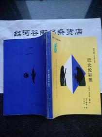 拉丁美洲文学丛书----巴比伦彩票:博尔赫斯小说诗文选(代售书)