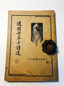 民国二十五年版:随园女弟子诗选