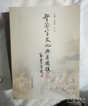 督陶官文化与景德镇学术研讨会论文集